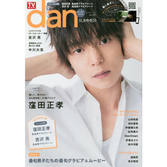 TVガイドdan Vol.19(2018SUMMER)