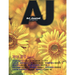 Art Journal Vol.94(2018.August)