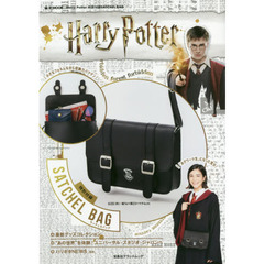 Harry Potter 特別付録SATCHEL BAG (e-MOOK)