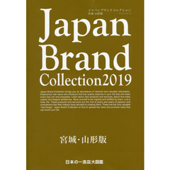 Japan Brand Collection 2019宮城・山形版