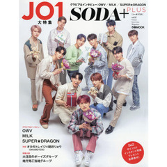 SODA PLUS vol.8 ~ JO1大特集 ~ JO1大特集OWV M!LK SUPER★DRAGON