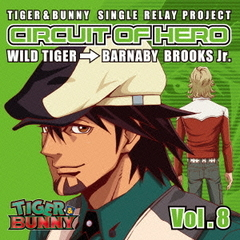『TIGER & BUNNY』-SINGLE RELAY PROJECT 「CIRCUIT OF HERO」 Vol.8