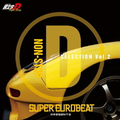 SUPER EUROBEAT presents 頭文字[イニシャル]D Fifth Stage ‐Non Stop D selection Vol.2‐