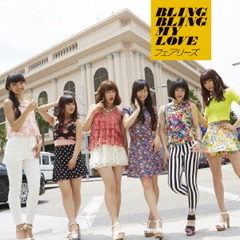 BLING BLING MY LOVE(DVD付)