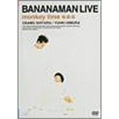 バナナマン/bananaman live monkey time