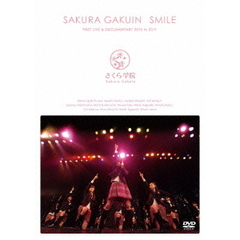 さくら学院/さくら学院 First LIVE & DOCUMENTARY 2010 to 2011 ~SMILE~(DVD)