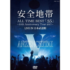 安全地帯/ALL TIME BEST 「35」 ~35th Anniversary Tour 2017~ LIVE IN 日本武道館(DVD)
