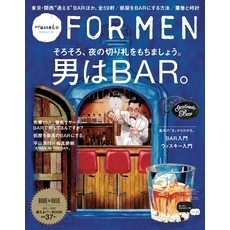 Hanako FOR MEN vol.13 男はBAR。