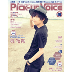 Pick-upVoice 2017年10月号 vol.115