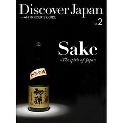 Discover Japan - AN INSIDER'S GUIDE 「Sake -The Spirit of Japan」
