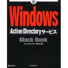 Windows Active Directoryサービス