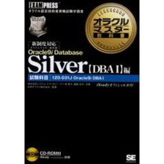 Oracle9i Database Silver〈DBA1〉編 試験科目1Z0-031J Oracle9i DBA1