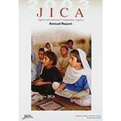Japan International Cooperation Agency annual report 2003 Feature new JICA〔複合媒体資料〕 付属資料:CD-ROM(1枚 12cm)
