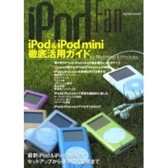 iPod & iPod mini徹底活用ガイドfor Macintosh & Windows