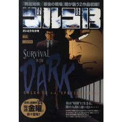 ゴルゴ13 SURVIVAL IN TH