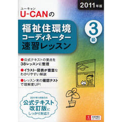 U-CANの福祉住環境コーディネーター3級速習レッスン 2011年版