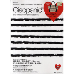 Ciaopanic 2012SPRING/SUMMER COLLECTION