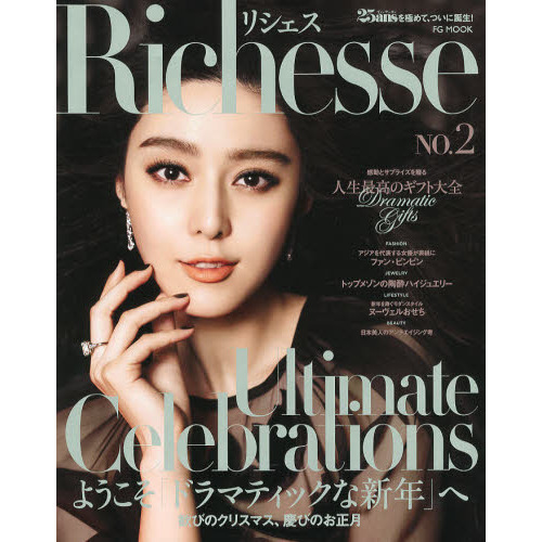 Richesse NO.2(2012WINTER)
