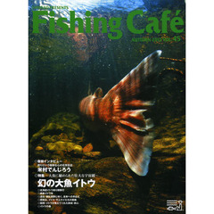 Fishing Cafe VOL.45(2013AUTUMN)