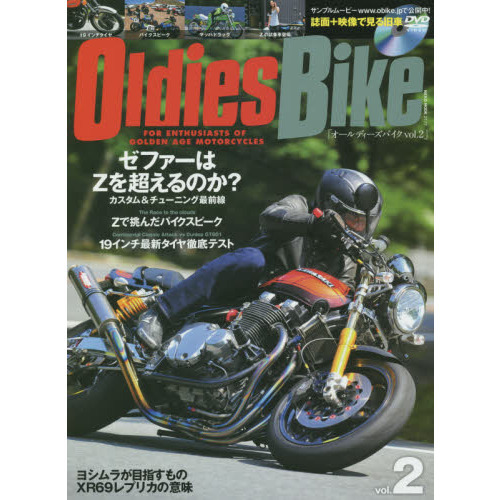 Oldies Bike FOR ENTHUSIASTS OF GOLDEN AGE MOTORCYCLES vol.2