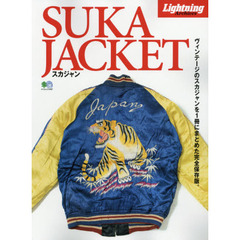 Lightning Archives SUKA JACKET(スカジャン) (エイムック 3487 Lightning Archives)