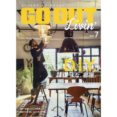GO OUT Livin' Vol.7 D.I.Y.な、部屋。