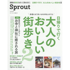Sprout 2017March