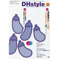 "DHstyle 第11巻第6号(2017-6) 特集1世界標準の新しい予防""CAMBRA""入門"