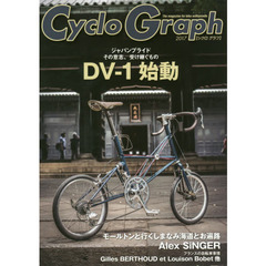 Cyclo Graph The magazine for bike enthusiasts 2017 DV-1始動。その意志、受け継ぐもの