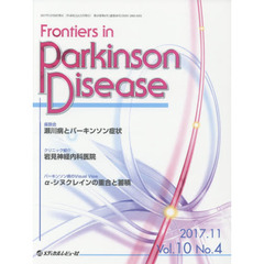 Frontiers in Parkinson Disease Vol.10No.4(2017.11)