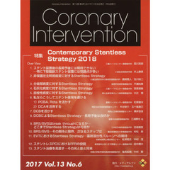 Coronary Intervention Vol.13No.6(2017) 特集Contemporary Stentless Strategy 2018