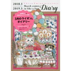 Diary March comes in