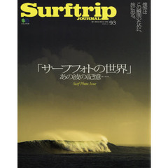 Surftrip JOURNAL vol.93(2018)