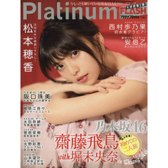 Platinum FLASH Vol.5