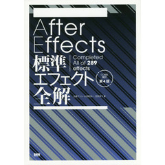After Effects標準エフェクト全解 Completed All of 289 effects