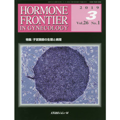HORMONE FRONTIER IN GYNECOLOGY Vol.26No.1(2019-3) 特集・子宮頸部の生理と病理