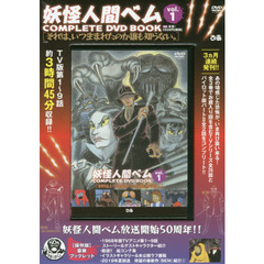 妖怪人間ベム COMPLETE DVD BOOK」vol.1 (<DVD>)