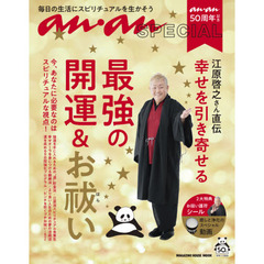 ananSPECIAL anan50周年記念 江原啓之さん直伝 幸せを引き寄せる最強の開運&お祓い