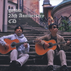 gontiti 25th Anniversary CD(ハイブリッドCD)