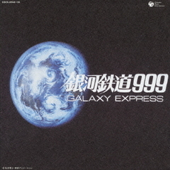 ETERNAL EDITION PREMIUM 銀河鉄道999 GALAXY CD-BOX