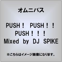 PUSH! PUSH!! PUSH!!! Mixed by DJ SPIKE