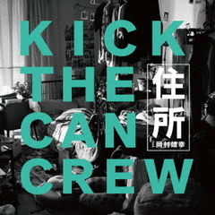 KICK THE CAN CREW/住所 feat.岡村靖幸(通常盤)