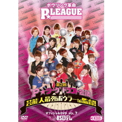 ボウリング革命 P★LEAGUE OFFICIAL DVD Vol.7