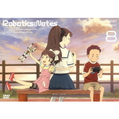 ROBOTICS NOTES 8 <通常版>(DVD)