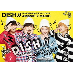 DISH///DISH// 日本武道館単独公演'16 2DAYS 『4 MONKEY MAGIC』(Blu-ray Disc)