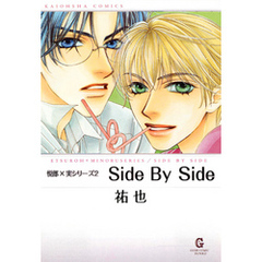 Side By Side 下巻 悦郎×実シリーズ2