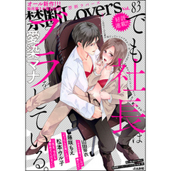 禁断Lovers Vol.083