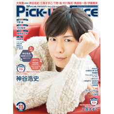 Pick-upVoice 2017年11月号 vol.116