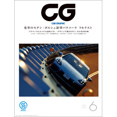 CG(CAR GRAPHIC)2017年6月号