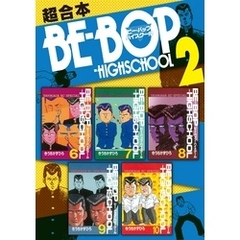 BE-BOP-HIGHSCHOOL 超合本版(2)